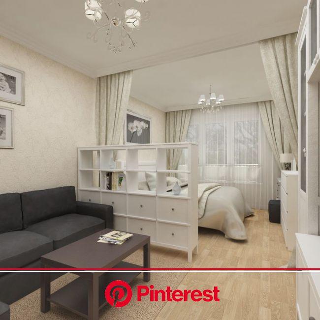 Гостиная-спальня: как оборудовать и совместить   Studio apartment decorating, Apartment layout, Studio apartment layout