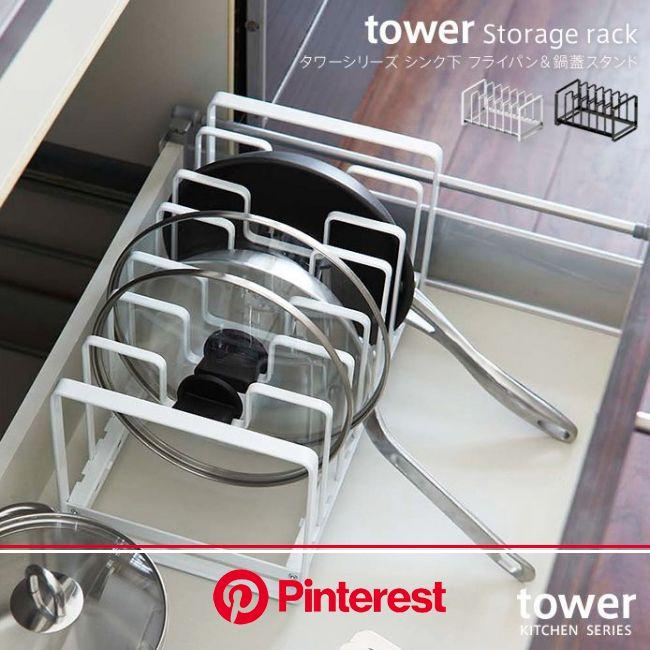tower シンク下 フライパン&鍋蓋スタンド Re:CENO   シンク下, キッチン 周り 収納, インテリア 家具